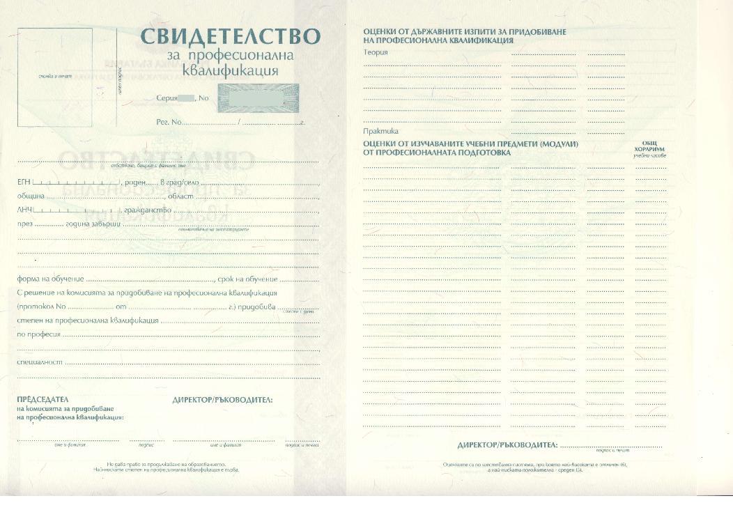 свидетелство за професионална квалификация, образец на издаван документ